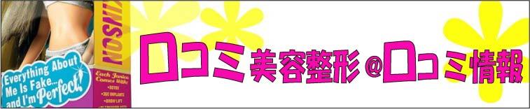 人気美容整形@口コミ情報